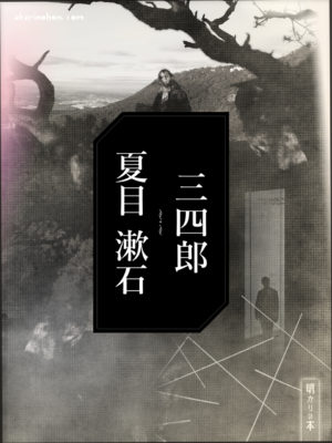 夏目漱石の「三四郎」