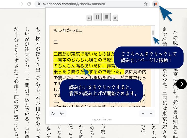 HowtoReadAloud00001 3 - 明かりの本・オーディオブック機能