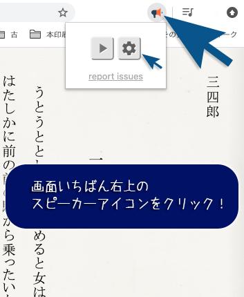 HowtoReadAloud00003 - 明かりの本・オーディオブック機能