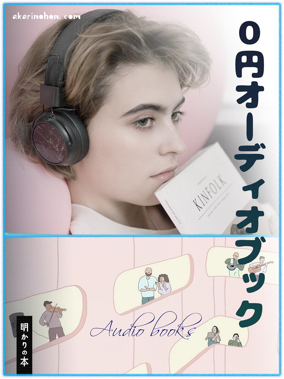 audiobooks01 1 - 0円オーディオブック