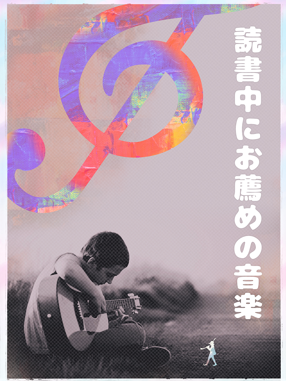 bookimage01901sono136 2 - 読書中にお薦めの音楽