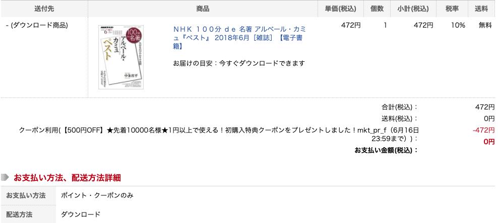 rakuten01cm - 楽天電子書籍おすすめ本