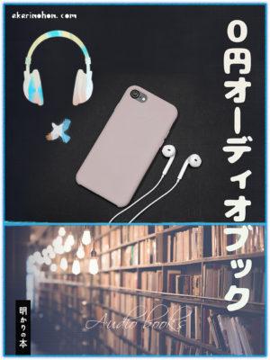 AkariAudio 1 300x400 - 私の好きな読みもの 夢野久作