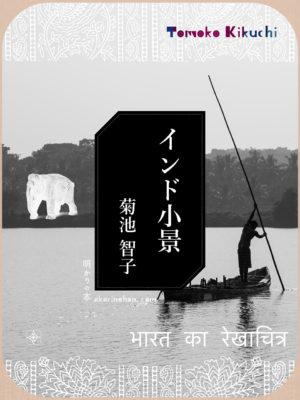 digitalbookartimagesono003211 300x400 - 論語物語(17) 下村湖人