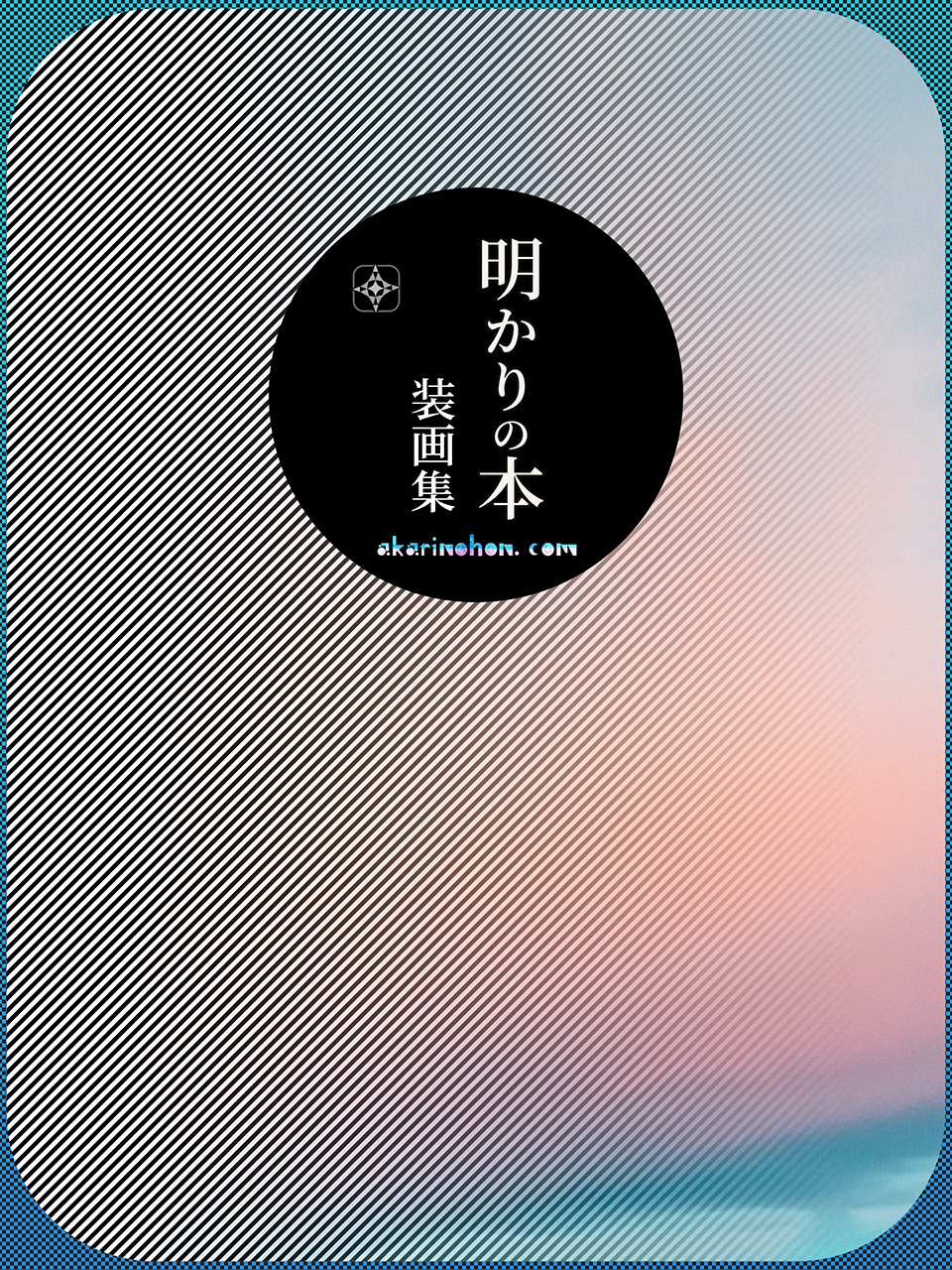 digitalbookartimagesono00352 - ドネーションウェアとは?